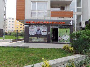 магазин за металотърсачки